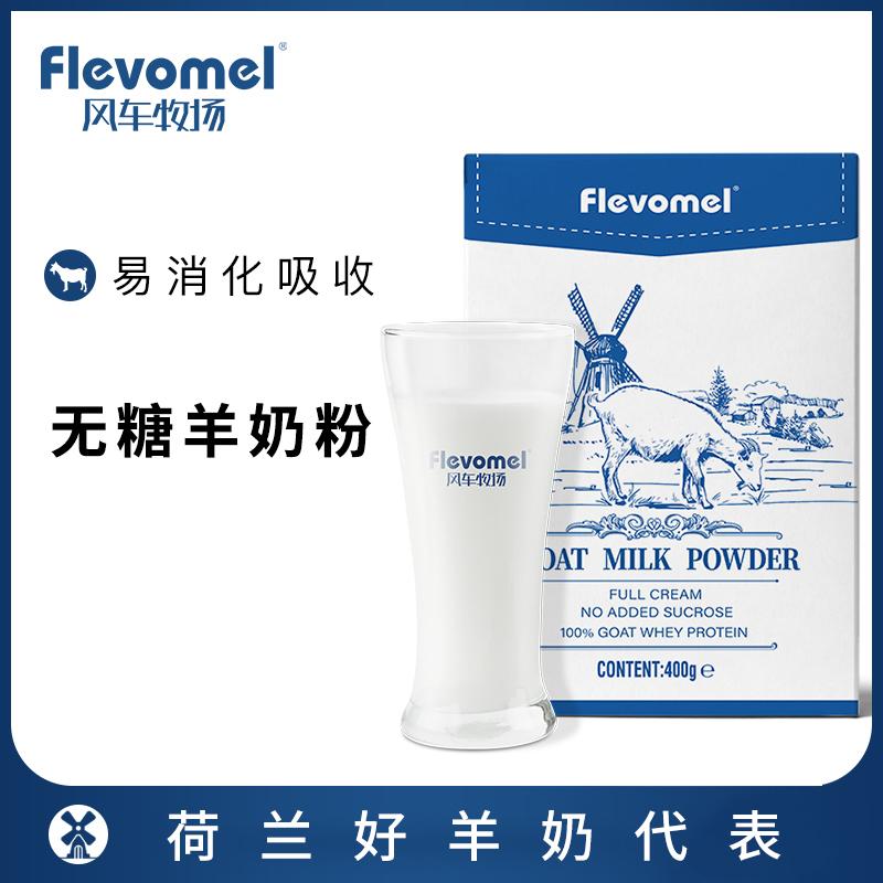 风车牧场荷兰进口纯羊奶粉小蓝盒成人高钙中老年人无糖羊奶粉400g
