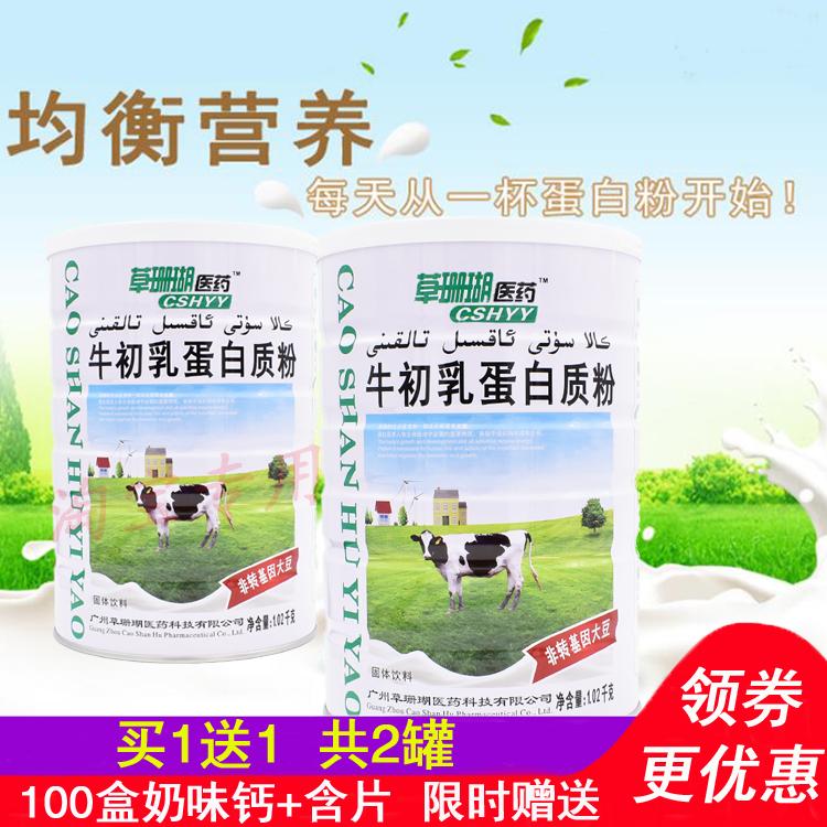 草珊瑚医药牛初乳蛋白质施元儿童青少年成人蛋白粉营养粉增强体质