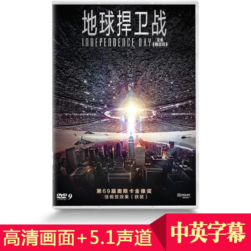 正版欧美科幻奥斯卡电影地球捍卫战dvd9高清影片光盘碟片5.1声道