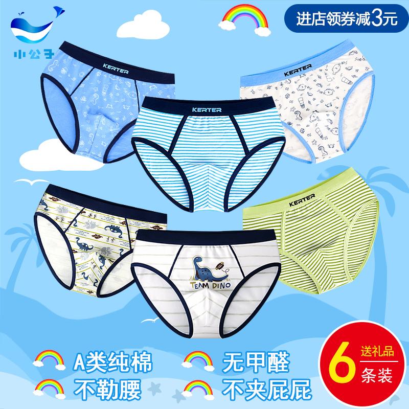 6条装男童三角内裤恐龙儿童100%纯棉内裤男孩全棉中童学生三角裤
