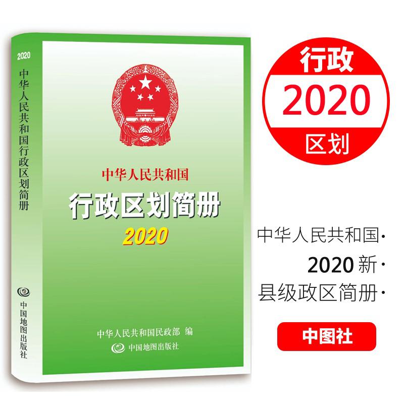 【现货直发】2020中华人民共和国行政区划简册分省地图册县级以上行政区划资料汇编行政区划分布 国家地理地图概况 中国地图出版社