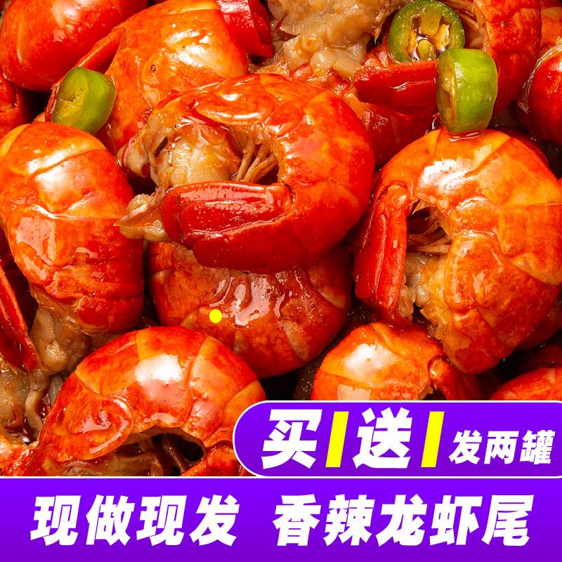 麻辣小龙虾尾熟食网红零食小吃即食罐装香辣小海鲜罐头麻辣虾尾