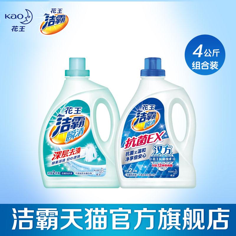 日本花王洁霸抗菌除菌瞬清酵素洗衣液正品手洗机洗家庭装组合
