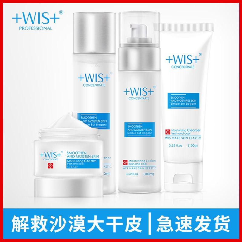 WIS极润保湿套装护肤品洁面乳爽肤水乳液保湿霜补水正品专柜化妆