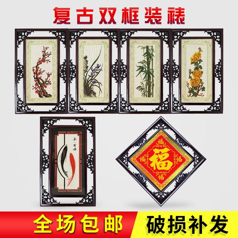 福字框表框裱钻石画十字绣梅兰竹菊装裱框架中式复古相框定做定制