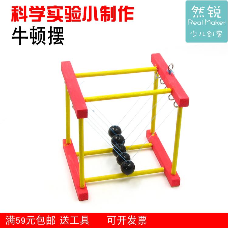 牛顿摆 小学物理科学制作8-11-14岁儿童学生科学实验套装 玩具