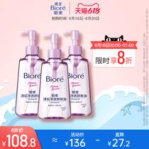 Biore/花王碧柔深层净透卸妆油*3 温和清洁面部防水彩妆卸妆油