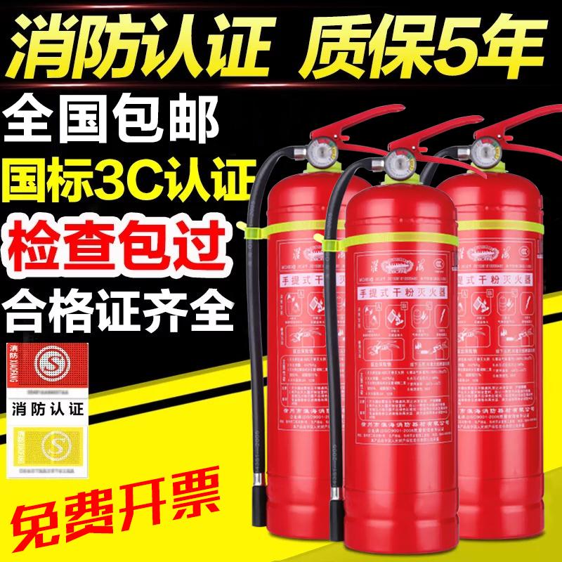 店用灭火器4公斤家用4kg手提式干粉车用商用2KG3KG5KG8KG消防器材