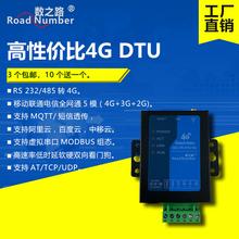数之路全网通4G DTU Gdq11M/GnaG/4G模块 双向透明传输无线终端