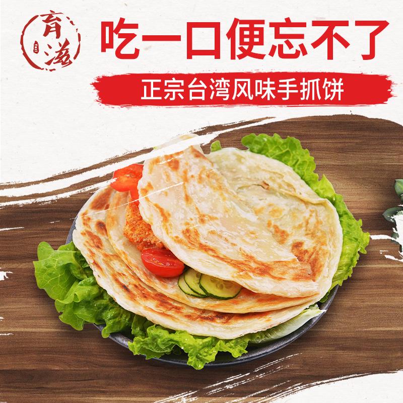 育滋原味手抓饼20片台湾风味儿童装早餐速食煎饼面饼鸡蛋灌饼包邮