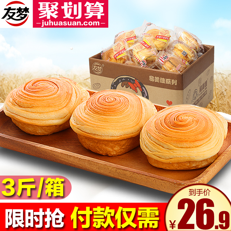 友梦手撕面包营养早餐食品糕点原味小面包整箱小零食点心1500g