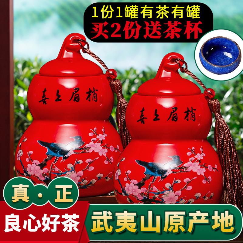 陶瓷葫芦罐装武夷山大红袍茶叶岩茶乌龙茶小罐子散茶浓香型茶叶