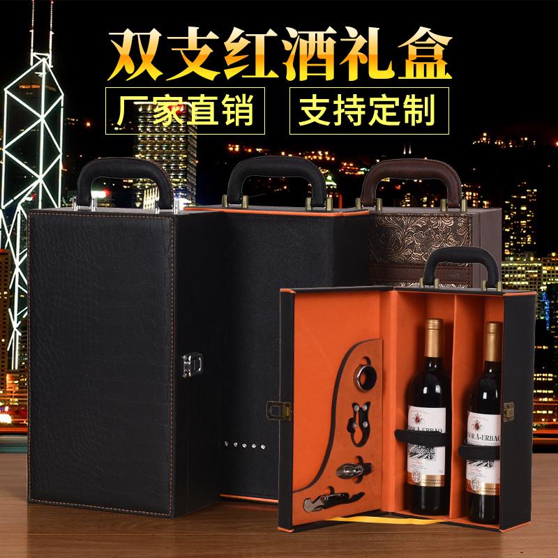 双支红酒皮盒双只红酒盒葡萄酒包装盒通用礼盒葡萄酒包装盒子包邮