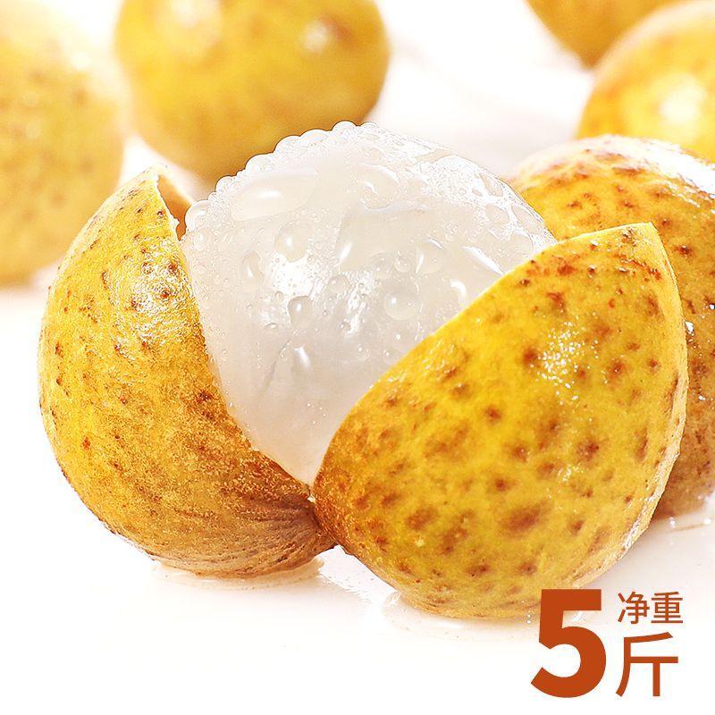 泰国龙眼新鲜水果当季整箱5斤应季新鲜桂圆大现季进口10批发包邮