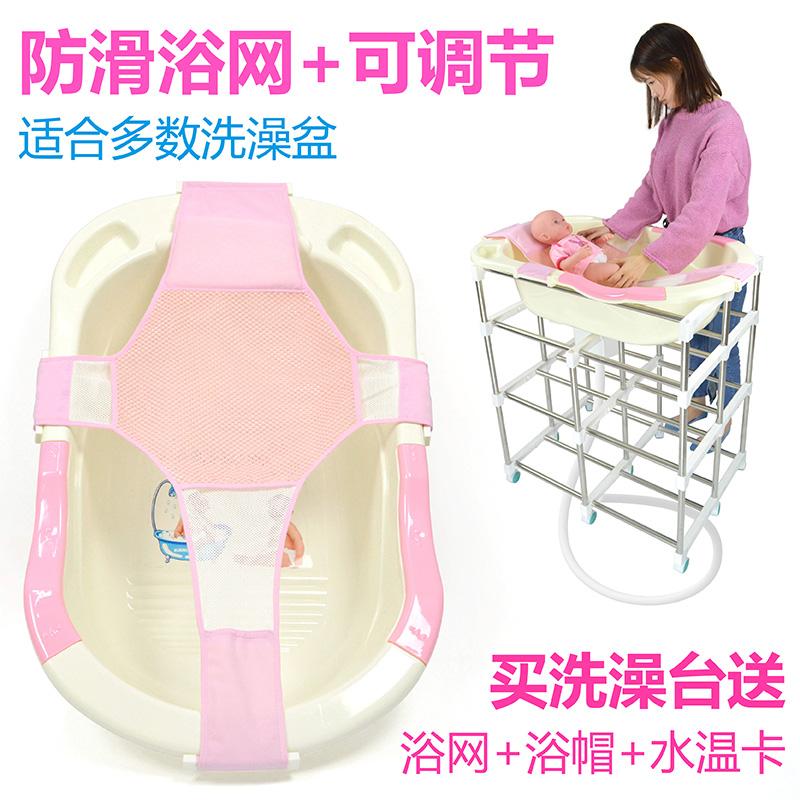 婴儿 洗澡 网兜 宝宝 新生儿 沐浴 浴盆 支架