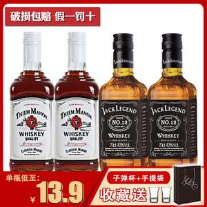 Whiskey wine set combination spirits vodka cocktail genuine 700ml spirits brandy non-import
