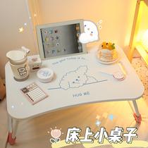 ins少女心床上小桌子宿舍懶人電腦摺疊桌大學生卧室坐地學習書桌