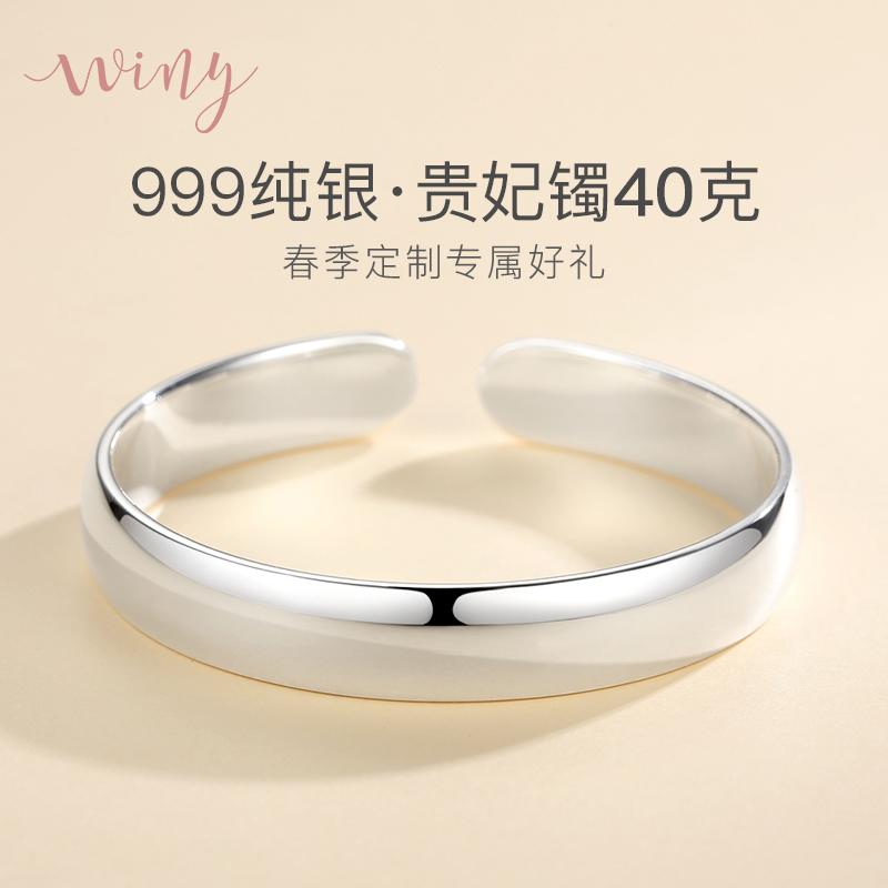 Winy999足银手镯女经典贵妃纯银镯时尚光面开口镯子40±1g送女友