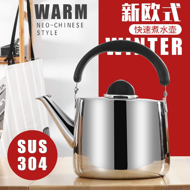 烧水壶304不锈钢鸣音开水壶煤气电磁炉通用茶壶大容量家用热水壶