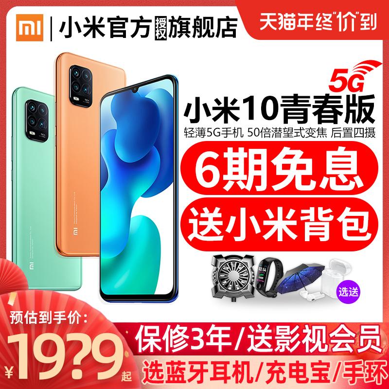 6期免息可减90送小米背包]Xiaomi/小米10青春版5G手机全网通官方旗舰店小米手机10青春版10x红米note9pro/k30