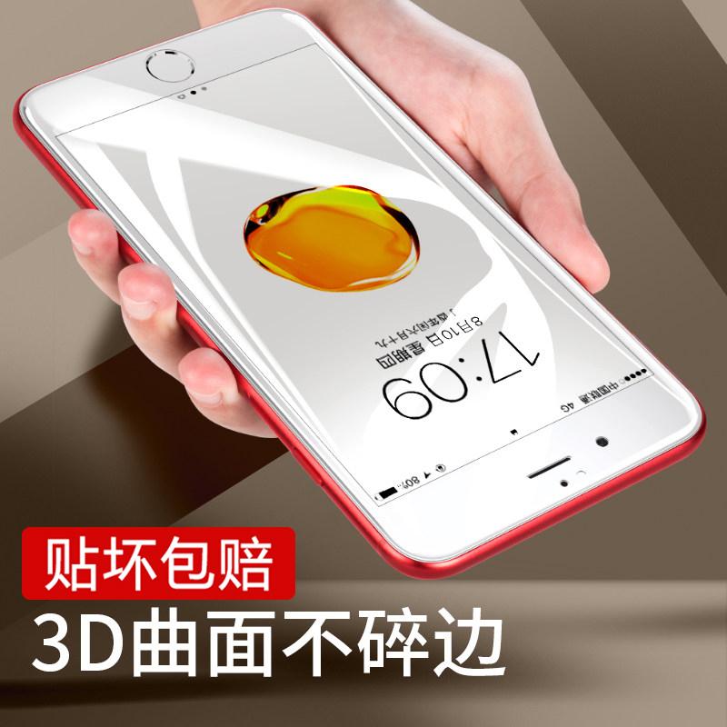 iphone7/8钢化玻璃膜苹果7plus高