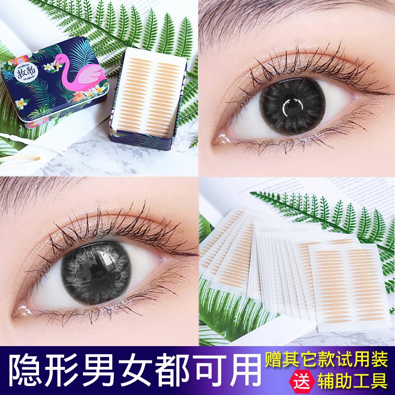 妆岛蕾丝橄榄形双眼皮贴防眼垂夜用小红书免撕无痕自然肿眼泡专用