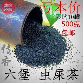 2011年正宗六堡虫屎茶 陈年茶叶虫茶龙珠茶500克包邮广西梧州特产