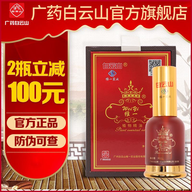 广州广药白云山拜迪生物维一植物精油30ml/瓶 官方旗舰店正品