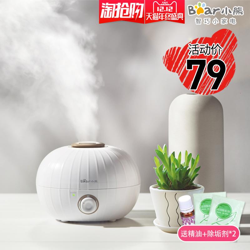 小熊加湿器迷你家用静音卧室空调房办公室空气加湿器小型香薰机