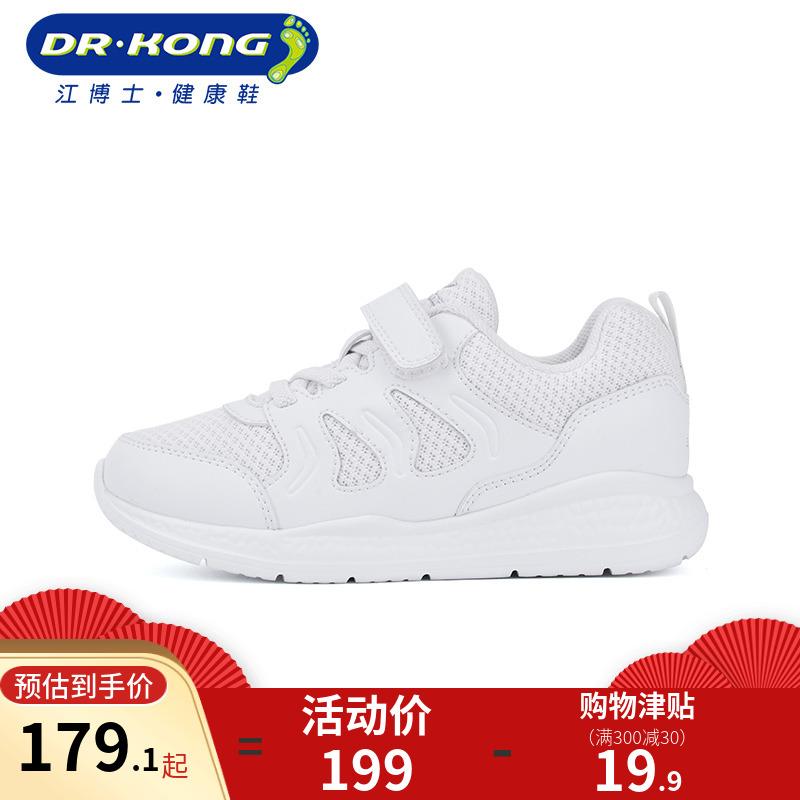 Dr.Kong江博士男女儿童春秋黑色网布鞋白色亲子运动鞋透气休闲鞋