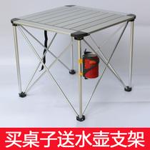 火枫折叠桌椅户外便携式车载超轻铝合金露营野餐桌子FireMaple