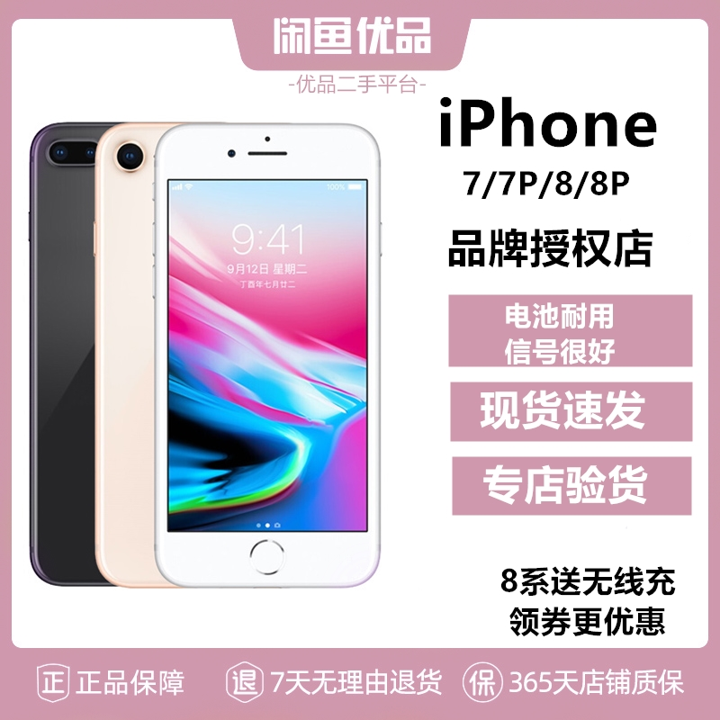 闲鱼优品二手苹果iPhone7 plus全网通4G正品手机8P代5.5寸8x plus图片