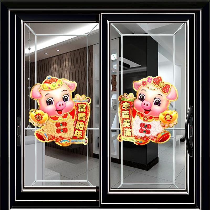 2019猪年生肖画春节门贴对联创意贴纸墙贴立体双面新年生肖贴画