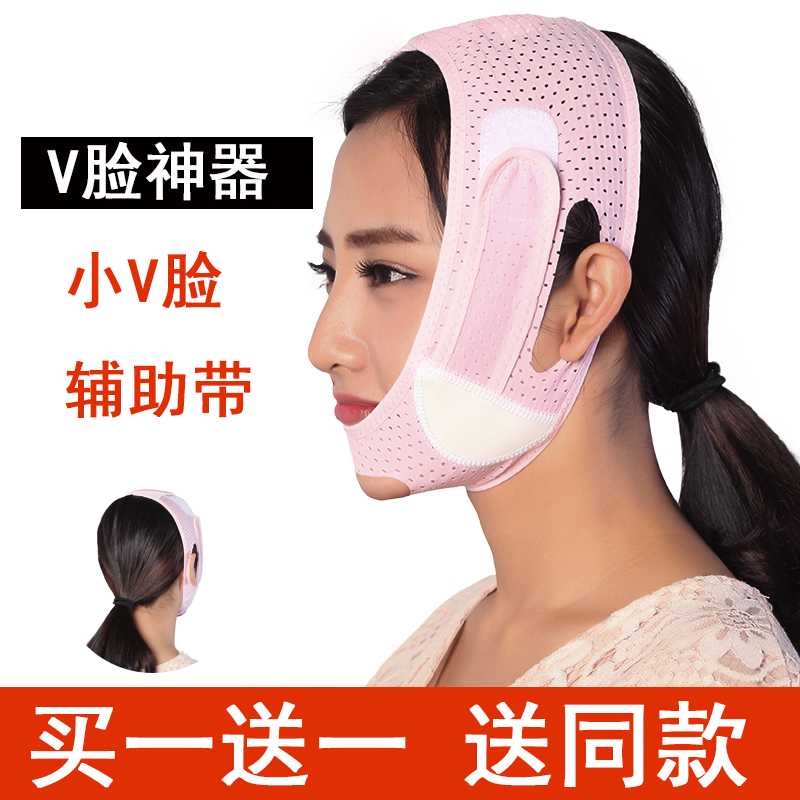 韩国瘦脸神器V脸绷带提拉紧致去双下巴法令纹升级款睡眠透气面罩