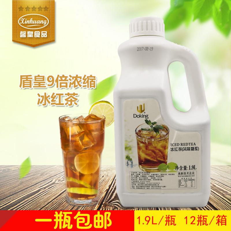 盾皇9倍浓缩冰红茶饮料 冷饮原料饮料 柠檬红茶 新装上市包邮