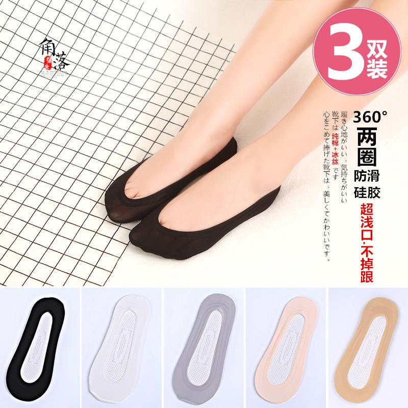冰丝隐形袜女士船袜女超薄透气短袜低帮浅口袜子夏天防滑硅胶袜套