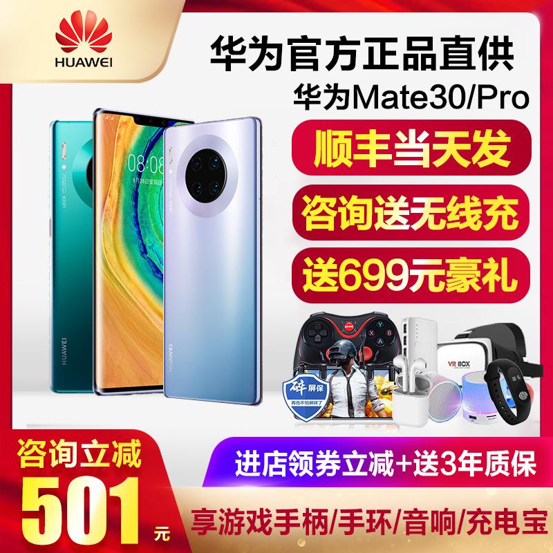 立减501华为mate30 HUAWEI HUAWEI Mate 30 Pro手机官方X保时捷5G