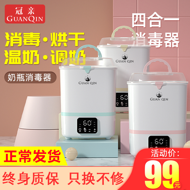 冠亲奶瓶消毒器带烘干暖奶三合一消毒锅婴儿煮奶瓶宝宝玩具消毒柜