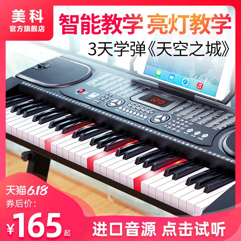 点击查看商品:美科电子琴成人儿童幼师专用初学者入门61键多功能成年专业教学琴