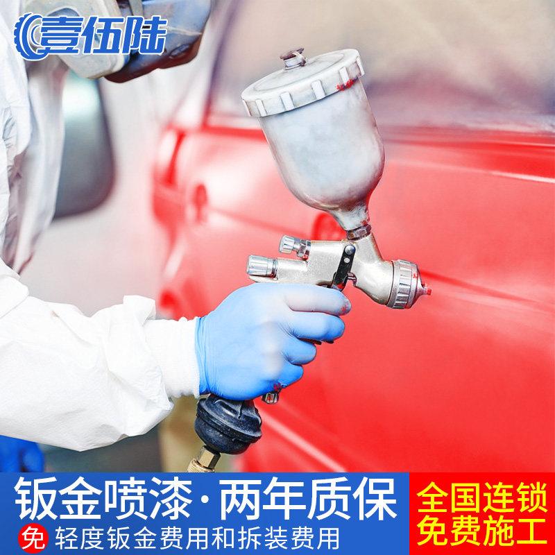 壹伍陆汽车钣金喷漆服务修复车漆划痕刮蹭 凹陷漆面补漆包施工