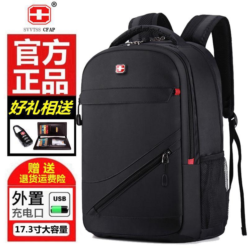 瑞士军刀双肩包男多功能中学生书包女大容量瑞士户外旅行电脑背包
