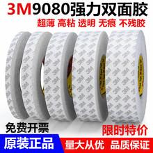 正品3m9080双面胶带强力超薄透明双si16胶防水ya度3m双面胶