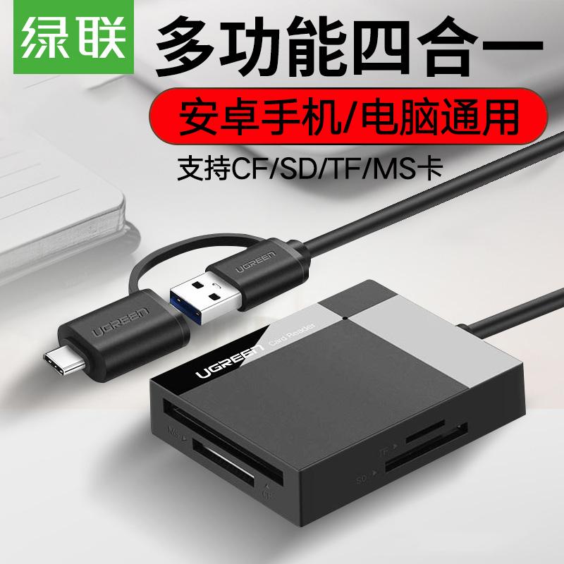绿联手机电脑通用读卡器高速3.0数码相机SD卡CF卡手机tf卡otg读卡器一拖四适用佳能尼康索尼相机内存卡读取器