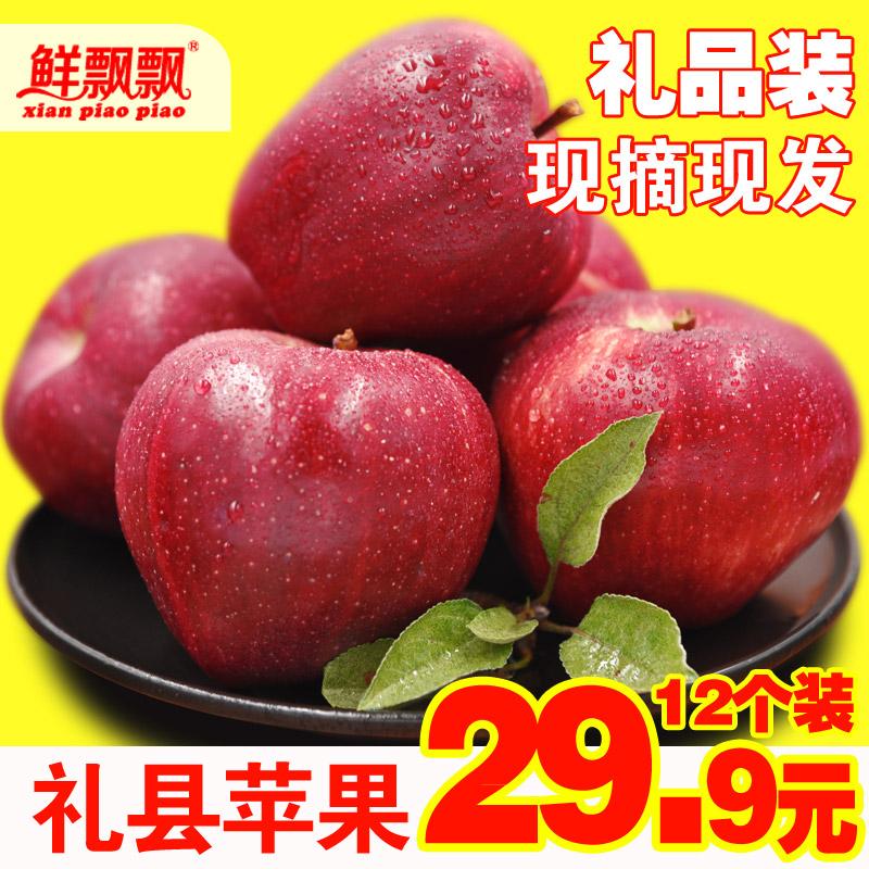 【鲜飘飘】现摘新鲜花牛苹果水果 酥脆香甜礼县苹果红蛇果12个装