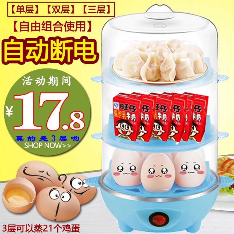 【】小型煮蛋器双层家用蒸蛋器自动断电煮蛋机三层大容量蒸鸡蛋羹
