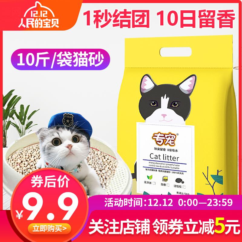 膨润土猫砂柠檬香防臭不沾底无尘包邮5公斤10kg猫沙猫咪用品专宠