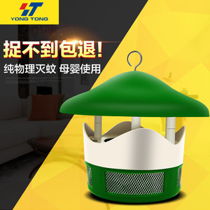 Yongtong Photocatalyst Mosquito Killer Non-radiation mute electronic mosquito repellent artifact bedroom mosquito catcher