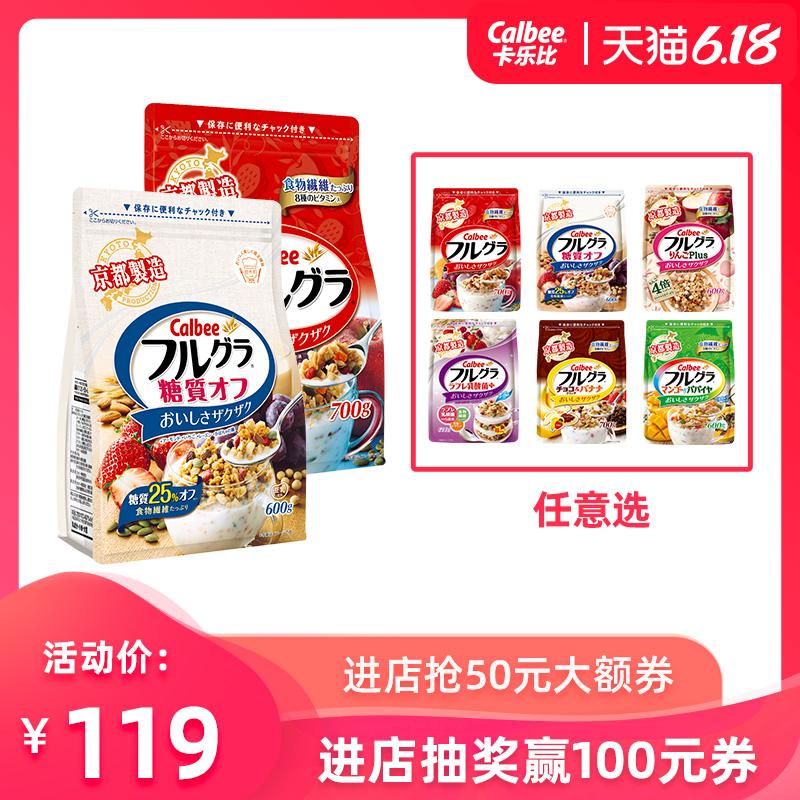 心选卡乐比水果麦片进口营养谷物早餐燕麦即食营养冲饮代餐燕麦片