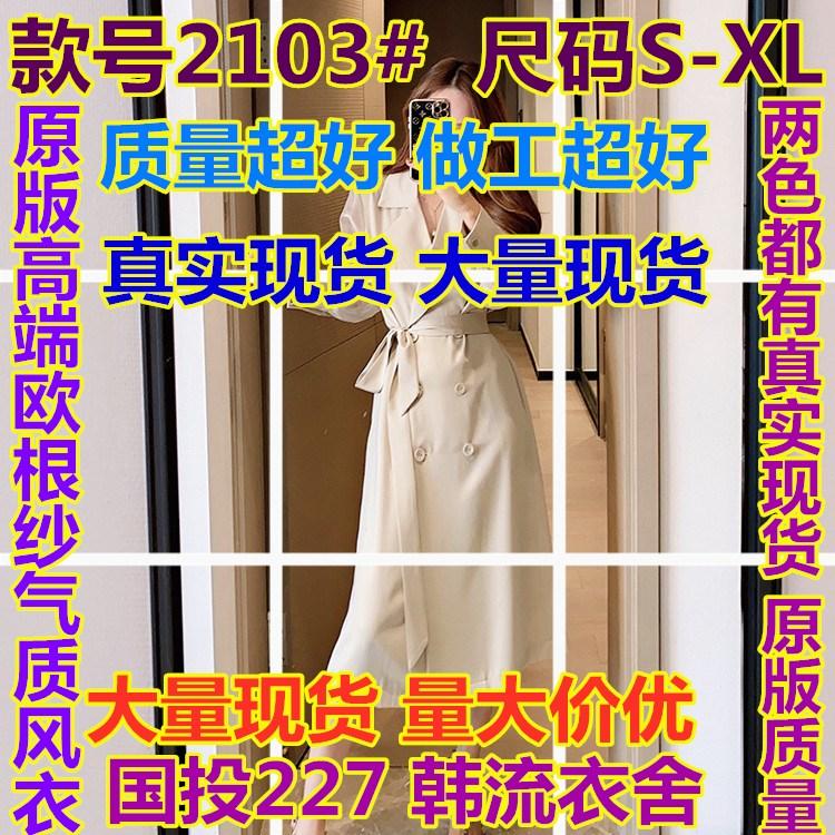 董小姐高端定制风衣女2020新款中长款秋装薄外套欧根纱袖醋酸大衣-韩流衣舍-