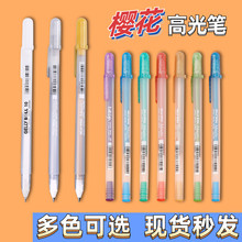 日本SAKURca4樱花高光le色银色波晒笔 彩色黑卡手绘勾线笔